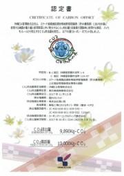 カーボンオフセット認定証(H29.10.1~H32.3.31) (283x400)