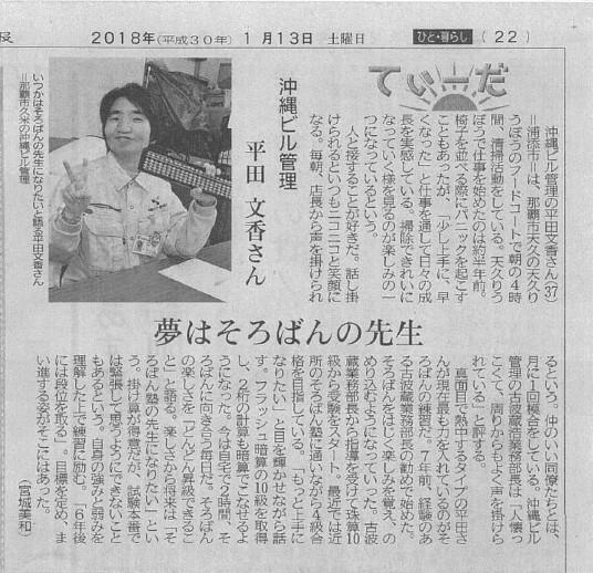 平良文香 新聞記事 (1253x1210)