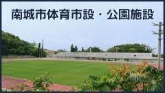 南城市体育施設・公園施設