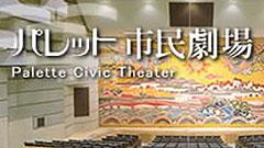 パレット市民劇場